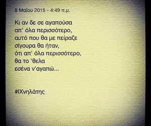 greek, Ελληνικά, and greek posts image