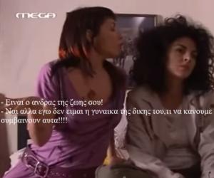 greek quotes.singles image