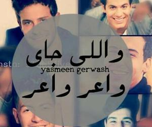 ahmed, said, and عربي image