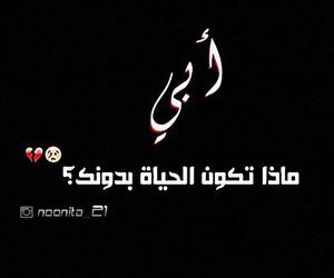 ابي and حفظك الله image