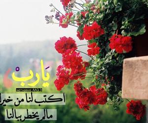 الاسلام, يارب, and صور image