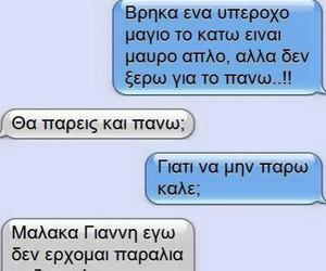 funny, greek, and αστειο image