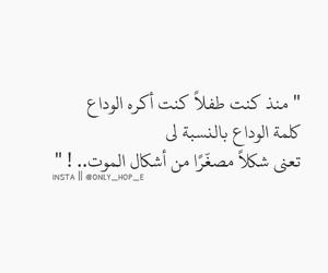 فراق, الوداع, and تصميمي image