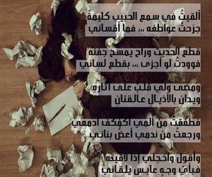 حب, حلو, and بنات image