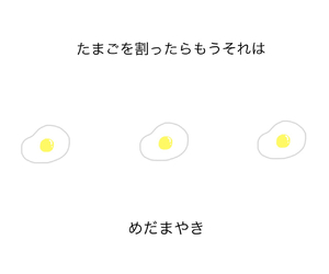 egg, japanese, and text image