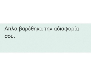 greek, quotes, and γκρεεκ image