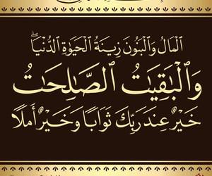 quran, قرآن كريم, and الباقيات الصالحات image