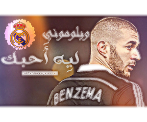 real madrid, benzema, and حب image