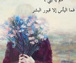 عربي and رجل image