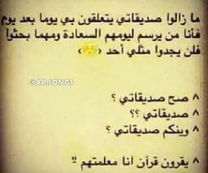 عربي and عراقي image