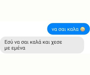 lol, cute messages, and greek quotes image
