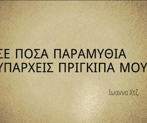 greek, heartbroken, and quotes image