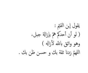 islam, arabic, and allah image