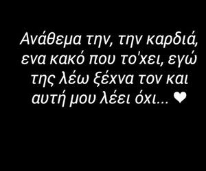 greek, quotes, and heart image