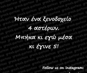 funny, greek quotes, and instagram image