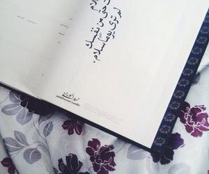 عربي, arabic quote, and اقتباس image