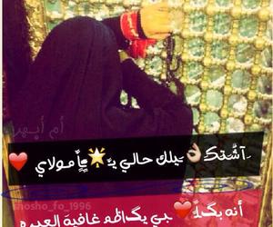 مأجورين and الامام موسى الكاظم image