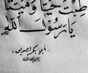arabia, مقولة, and islamic image