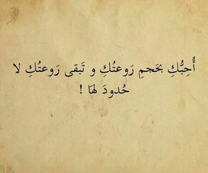 حب, عربي, and الله image