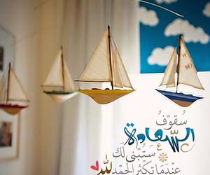 رمزيات, السعادة, and الحمد لله image