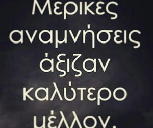 greek quotos and love image