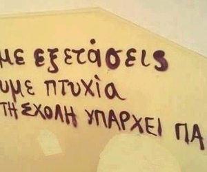greek, beach, and greek quotes image