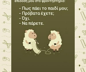 funny, Greece, and sheeps image