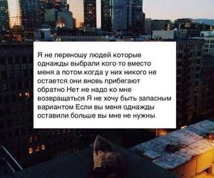 russian, text, and friends image
