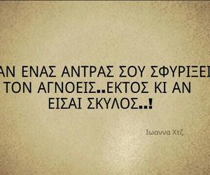 feminism, Ελληνικά, and greek image