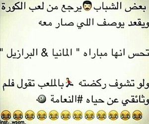 arabic, funny, and عربي image
