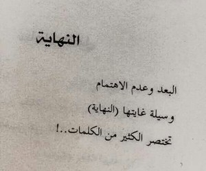 love, arabic, and end image