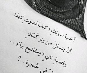عربي and صوتك image