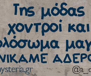 funny, greek guotes, and wall image