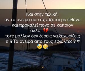 beautiful, Dream, and Greece image