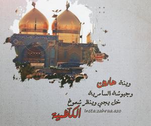 baghdad, iraq, and islam image
