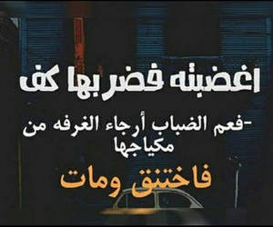 عربي, صور, and ضحك image