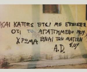 greek, ellinika, and greek quotes image