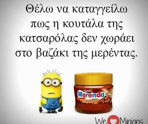 funny, minions, and merenda image
