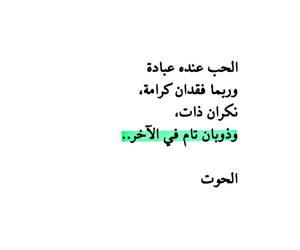 عربي, love, and ابراج image