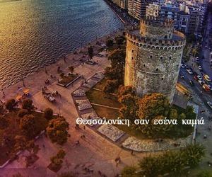 Θεσσαλονίκη and μαγική image