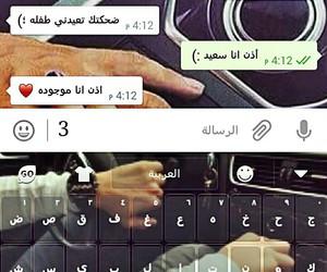 حب, حزن, and ابتسم image
