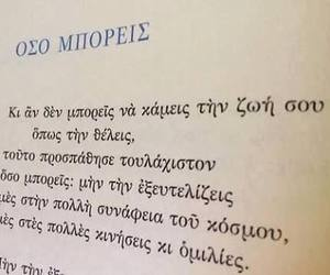 poetry, greek quotes, and Καβάφης image