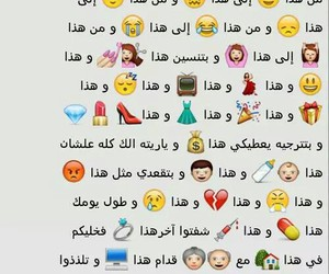 funny and عربي image