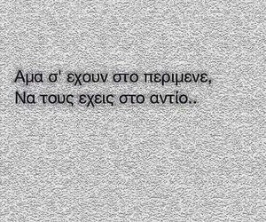 quote, true, and greek quotes image