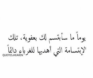 عربي and love image