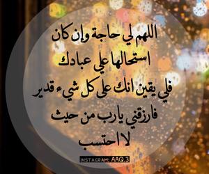 مطر and قرآن image