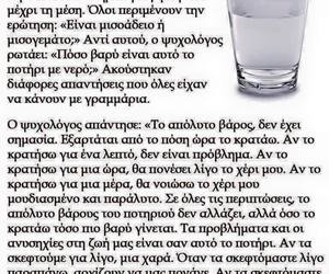 Image by Ειρήνη Χαριτάκη