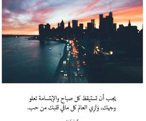حب, جميل, and صباح image