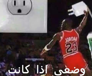 arab, arabic, and funny image