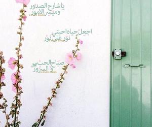 عربي, صباح السرور, and صباح الخير image